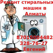 Ariston, Lg, Indezit Ремонт стиральных машин в Алматы87015004482 3287627