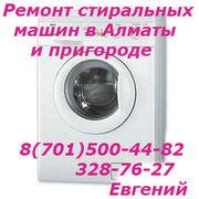 Ремонт стиральных машин 87015004482 3287627 Евгений