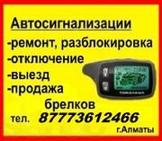 Противоугонные устройства СИГНАЛИЗАЦИИ Алматы т.87773612466, 2474664