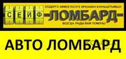 Автокредитование в Алматы от Сейф-Ломбарда