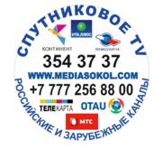 Cпутниковое телевидение в Алматы и Алматинской области