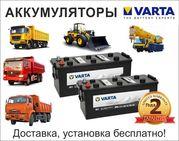 Аккумуляторы Varta в Алматы с доставкой,  круглосуточно 8(727)3173513