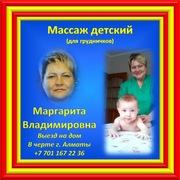 Детский (грудничковый) массаж с выездом на дом в черте г.Алматы.