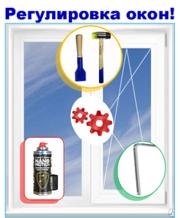 Регулировка пластиковых окон и дверей в Астане