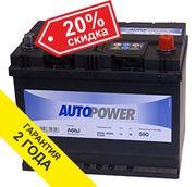 Аккумулятор Autopower 68Ah 550А 261х175х220 с доставкой,  цены снижены