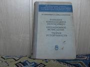 Продам книгу И.Г.Араманович Функции комплексного переменного