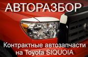 Авторазбор Toyota Sequoia запчасти б/у