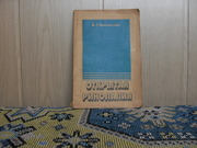 продам книгу: И.Г. Ипполитова  Открытая ринолалия.