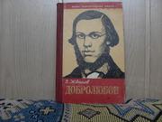продам книгу: В. Жданов  ДОБРОЛЮБОВ (1836-1861)