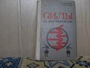 продам книгу: В.И. Григорьев  Г.Я. Мякишев  Силы в природе