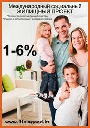 Доступное жилье - Альтернатива ипотеке под 1-6% годовых