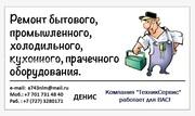 Ремонт витринных холодильников Алматы