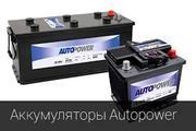 Аккумуляторы Autopower с доставкой в Алматы