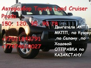 Авторазбор - Toyota LAND Cruiser Prado 150. 120 95. 90 78