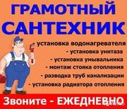 Услуги Сантехника КРУГЛОСУТОЧНО.