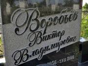 надпись гравюра на памятники