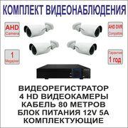 Комплект AHD видеонаблюдения на 4 камеры