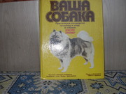 Продам книгу Джоан Палмер Ваша собака