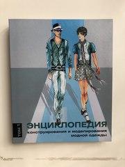 Энциклопедия конструирования и моделирования модной одежды том 1